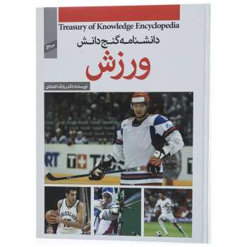 کتاب دانشنامه گنج دانش ورزش اثر بابک اعتمادی