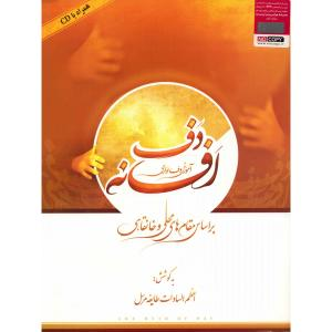 کتاب افسانه دف، آموزش دف نوازی بر اساس مقامهای محلی و خانقاهی اثر اعظم السادات طایفه مرسل