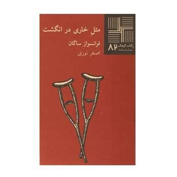 کتاب مثل خاری در انگشت اثر فرانسواز ساگان