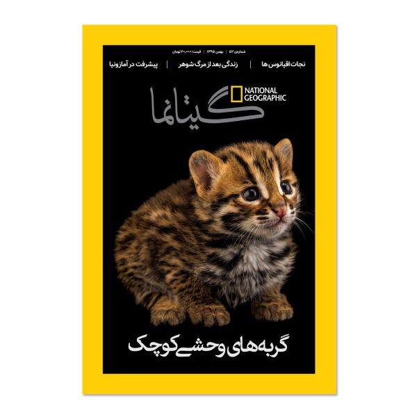 مجله نشنال جئوگرافیک فارسی - شماره 52