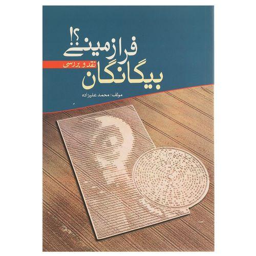 کتاب بیگانگان فرازمینی اثر محمد علیزاده