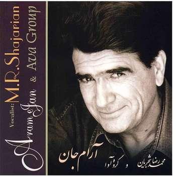آلبوم موسیقی آرام جان - محمدرضا شجریان