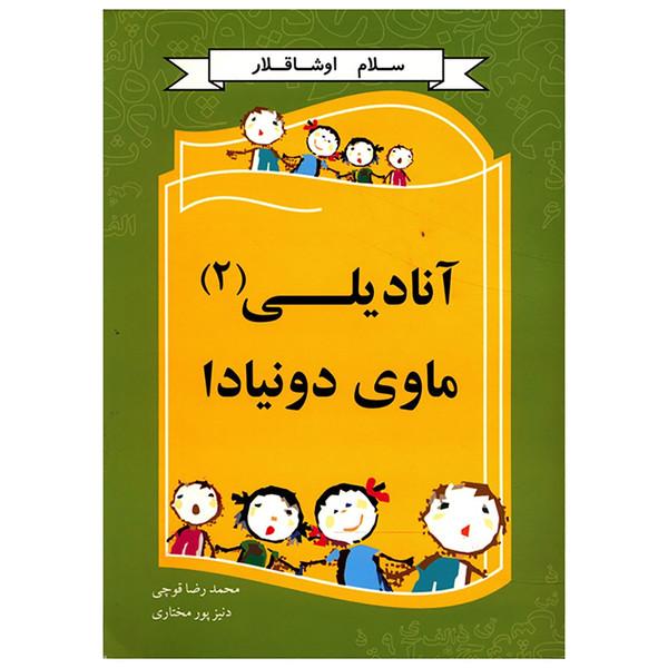 کتاب آنادیلی ماوی دونیادا 2 اثر محمدرضا قوچی