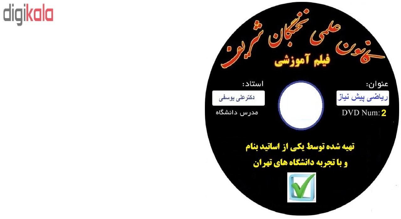 آموزش تصویری ریاضی پیش نیاز نشر کانون علمی نخبگان شریف