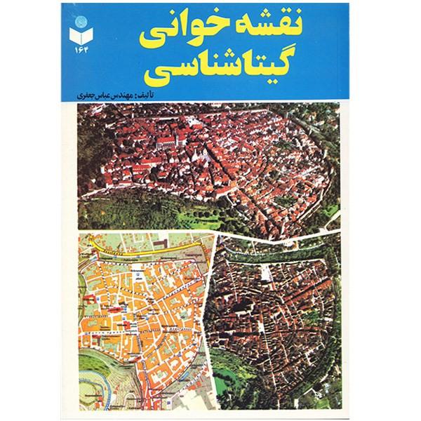 کتاب نقشه خوانی گیتا شناسی اثر عباس جعفری