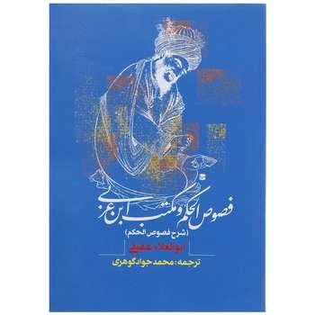 کتاب فصوص الحکم و مکتب ابن عربی اثر ابوالعلاء عفیفی
