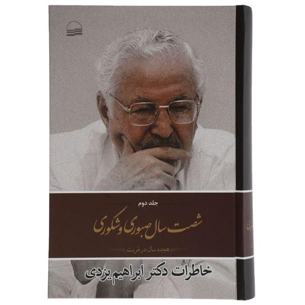 کتاب شصت سال صبوری و شکوری اثر ابراهیم یزدی  - جلد دوم