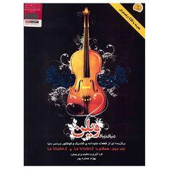 کتاب دنیای زیبای ویولن اثر بهزاد عصاره پور - جلد دوم