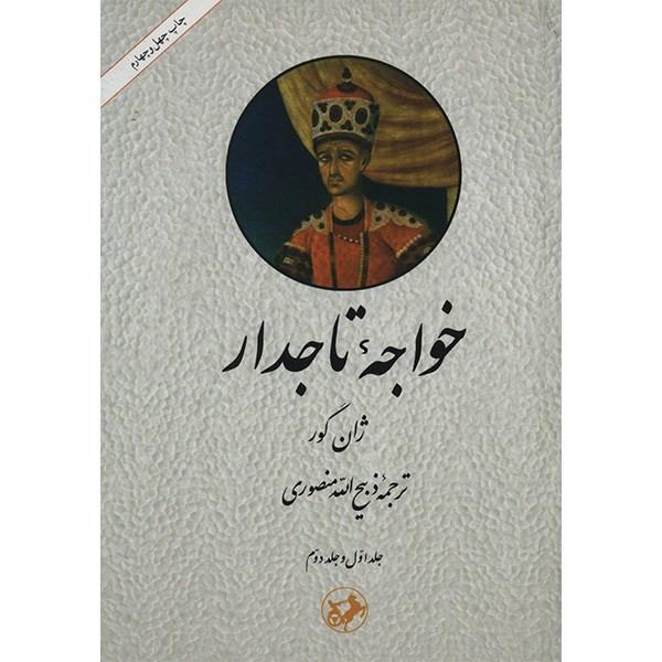 کتاب خواجه تاجدار اثر ژان گور