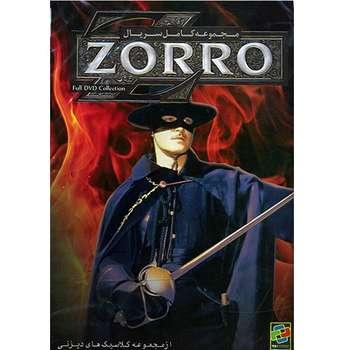 مجموعه کامل سریال زورو