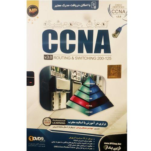مجموعه آموزش جامع شبکه CCNA V.3.0