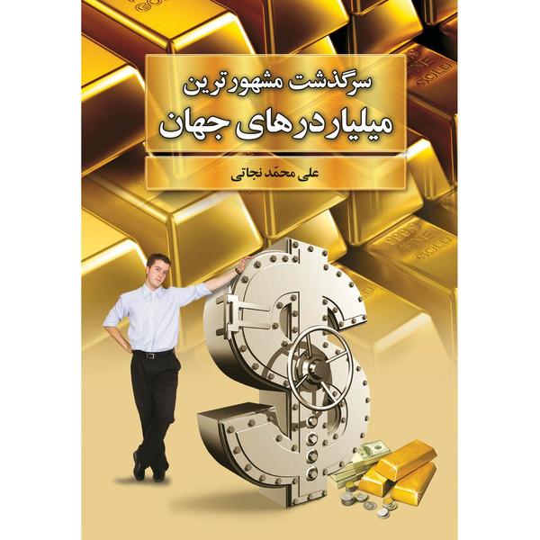 کتاب سرگذشت مشهورترین میلیاردرهای جهان اثر علی محمد نجاتی