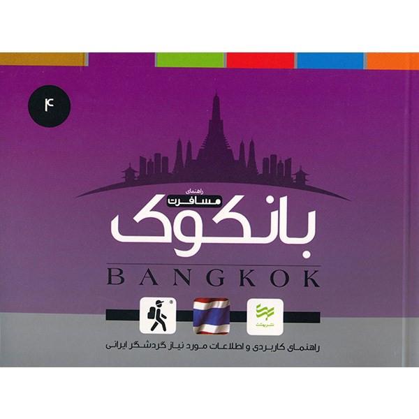 کتاب راهنمای کاربردی سفر به بانکوک اثر امیر صرامی