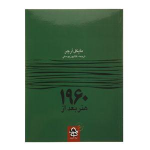 کتاب هنر بعد از 1960 اثر مایکل آرچر