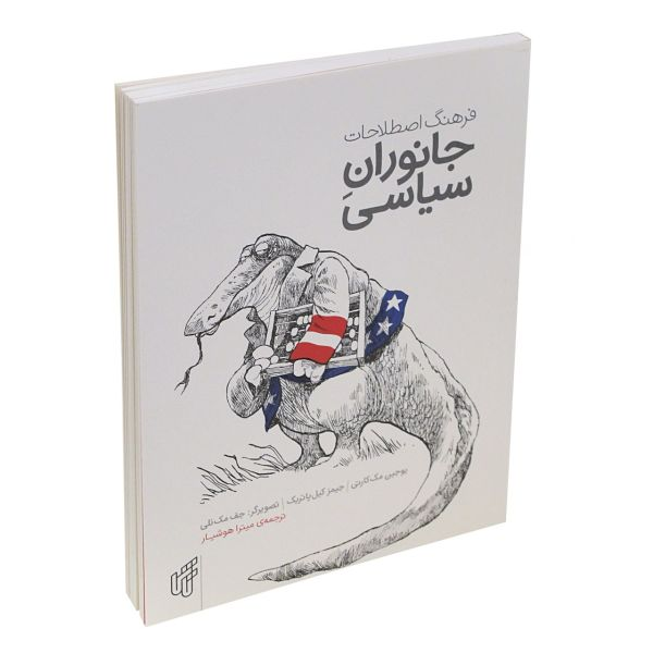 کتاب فرهنگ اصطلاحات جانوران سیاسی اثر یوجین مک کارتی
