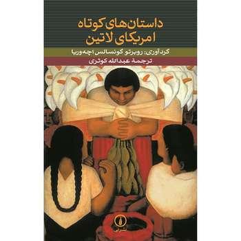 کتاب داستان های کوتاه آمریکای لاتین اثر روبرتو گونسالس اچه وریا