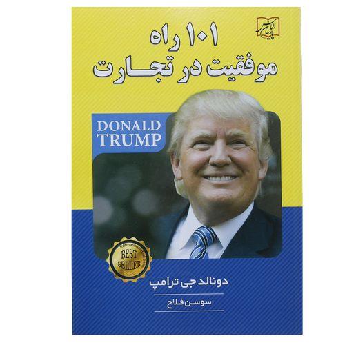 کتاب 101 راه موفقیت در تجارت  اثر دونالد ترامپ