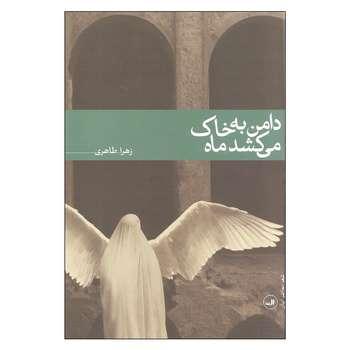 کتاب دامن به خاک می کشد ماه اثر زهرا طاهری نشر ثالث