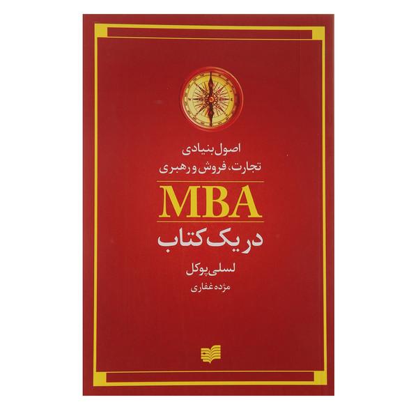 کتاب اصول بنیادی تجارت فروش و رهبری اثر لسلی پوکل