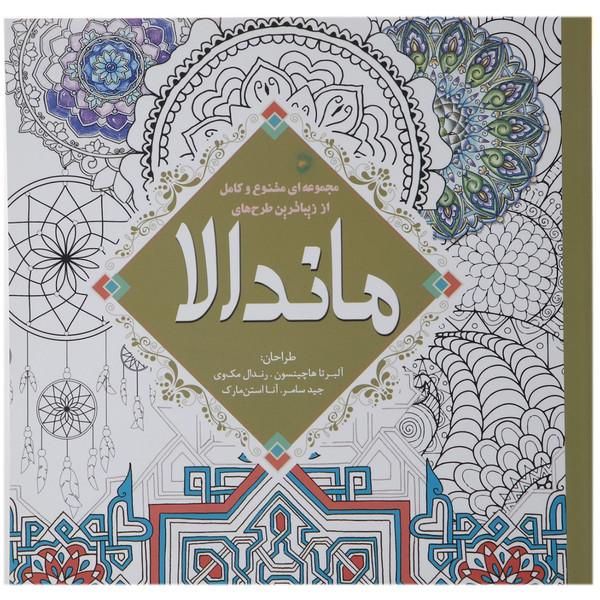 کتاب رنگ آمیزی ماندالا اثر آلبرتا هاچینسون