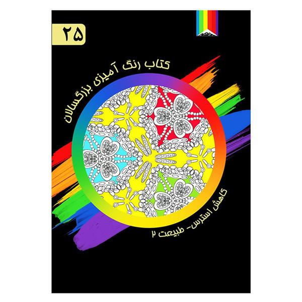 کتاب رنگ آمیزی بزرگسالان شماره 25 انتشارات دیموند بلورین