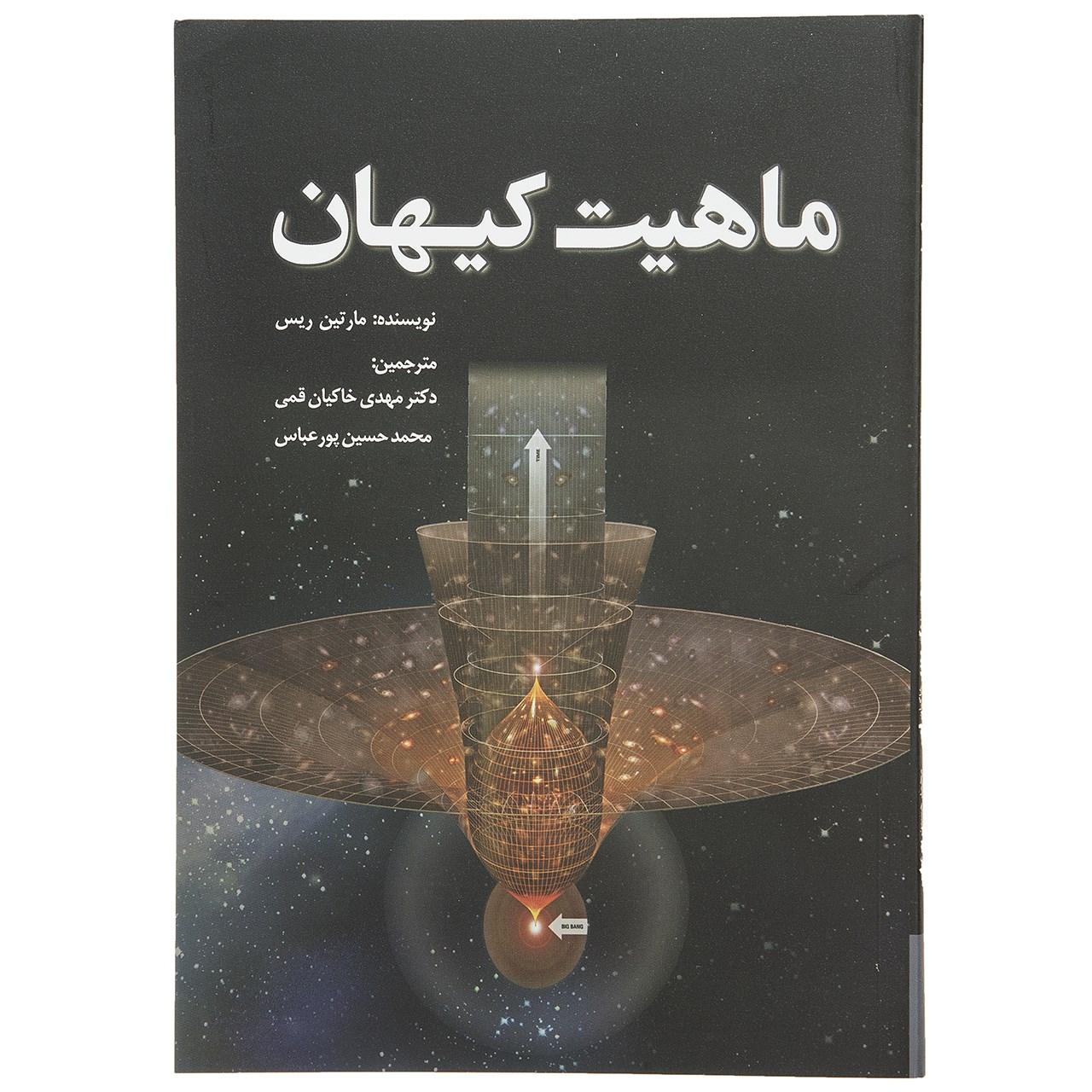 کتاب ماهیت کیهان اثر مارتین ریس