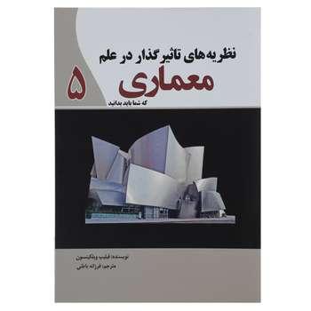 کتاب نظریه های تاثیرگذار در علم معماری اثر فیلیپ ویلکینسون