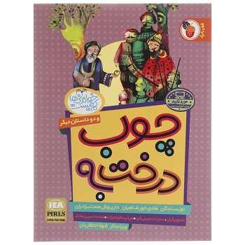 کتاب چوب درخت به و 2 داستان دیگر اثر هادی خورشاهیان
