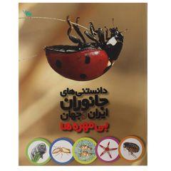 کتاب دانستنی های جانوران ایران و جهان بی مهره ها اثر محمد کرام الدینی