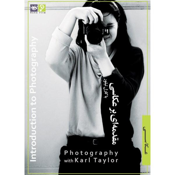 فیلم آموزش عکاسی با کارل تیلور 1 - مقدمه ای بر عکاسی