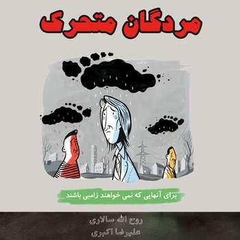 کتاب مردگان متحرک اثر روح الله سالاری و علیرضا اکبری