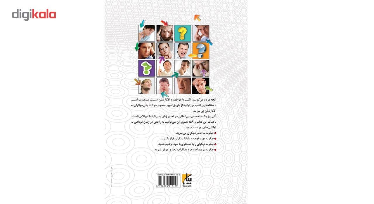کتاب زبان بدن اثر آلن پیز main 1 2
