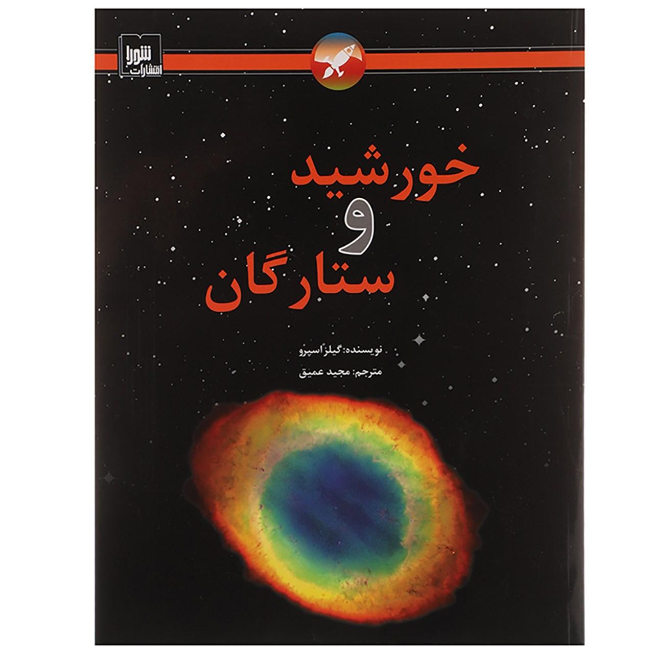 کتاب خورشید و ستارگان اثر گیلز اسپرو