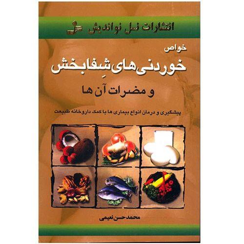 کتاب خواص خوردنی های شفابخش اثر محمدحسن نعیمی