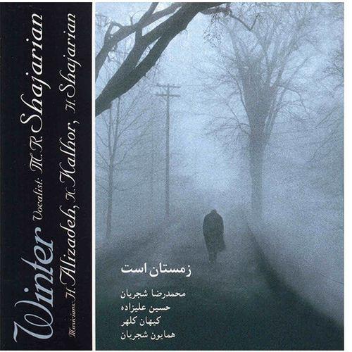آلبوم موسیقی زمستان است - محمدرضا شجریان