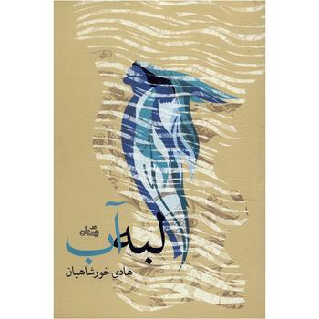 کتاب لبه آب اثر هادی خورشاهیان