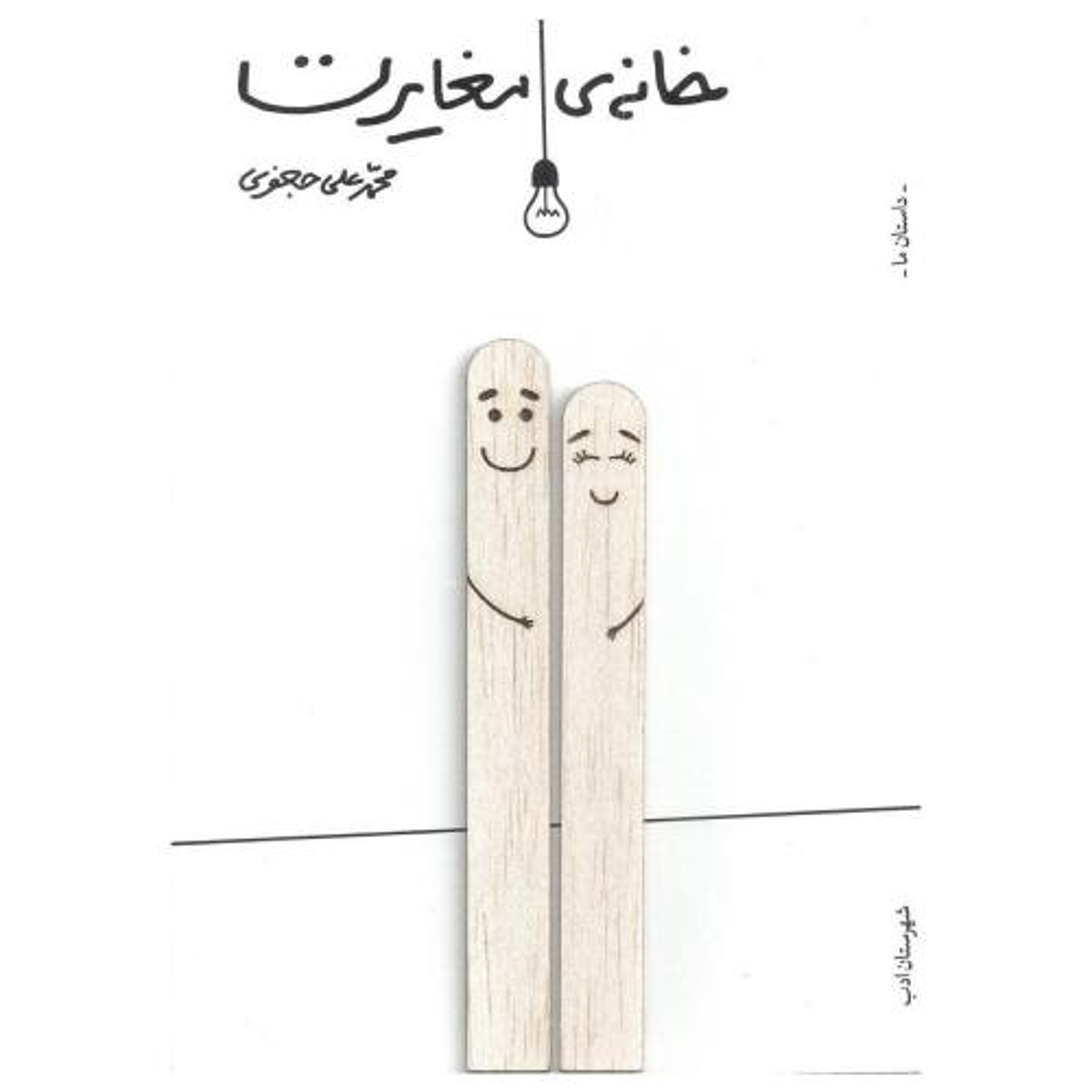 خانه ی مغایرت اثر محمد علی جعفری