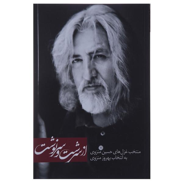 کتاب از سرشت و سرنوشت اثر حسین منزوی
