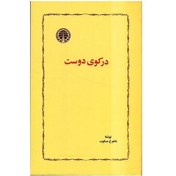 کتاب در کوی دوست اثر شاهرخ مسکوب