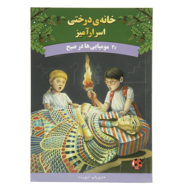 کتاب خانه ی درختی اسرار 3 مومیایی ها در صبح اثر مری پاپ آزبورن