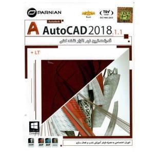نرم افزار AutoCad 2018.1.1 نشر پرنیان
