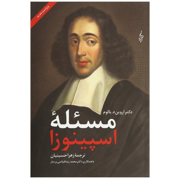 کتاب مسئله اسپینوزا اثر اروین د. یالوم