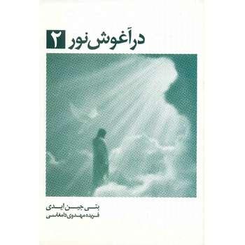 کتاب در آغوش نور 2 اثر بتی جین ایدی