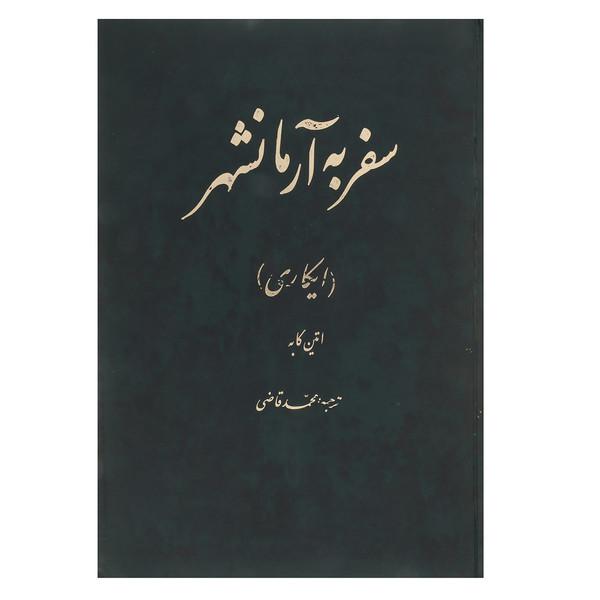کتاب سفر به آرمانشهر ایکاری اثر اتین کابه