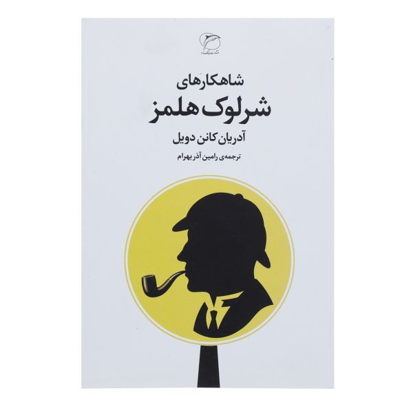 کتاب شاهکارهای شرلوک هلمز اثر آرتور کانن دویل