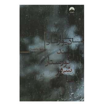 کتاب دیوارهای بلند گورستان شهر ما اثر جواد عاطفه