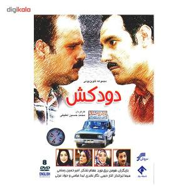 سریال تلویزیونی دودکش اثر محمد حسین لطیفی