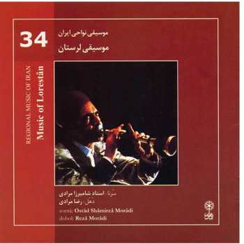 آلبوم موسیقی لرستان - شامیرزا مرادی