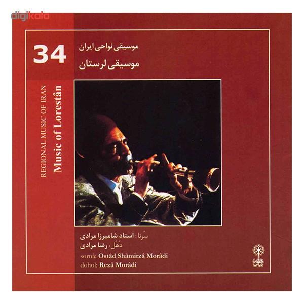 آلبوم موسیقی لرستان - شامیرزا مرادی main 1 1