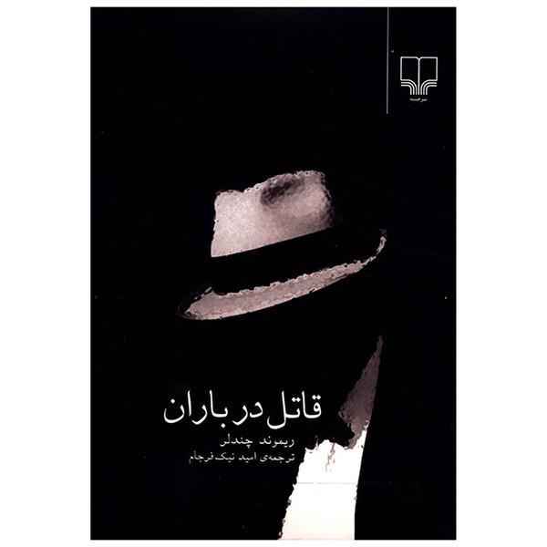 کتاب قاتل در باران اثر ریموند چندلر